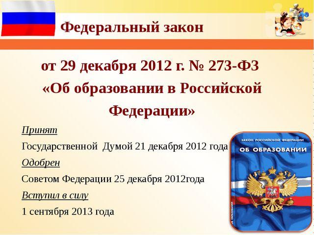 от 29 декабря 2012 г. № 273-ФЗ «Об образовании в Российской Федерации» Принят...