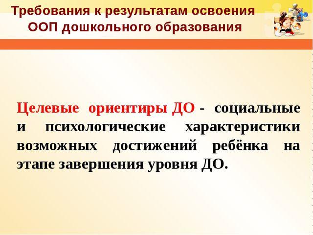 Целевые ориентиры ДО - социальные и психологические характеристики возможных...