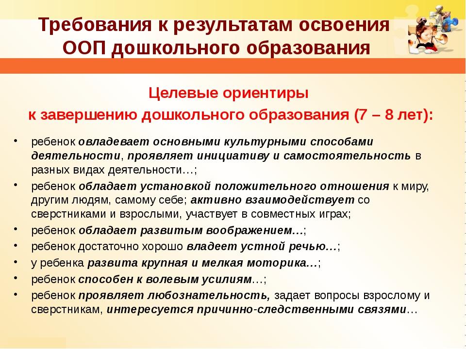 Требования к результатам освоения ООП дошкольного образования Целевые ориенти...