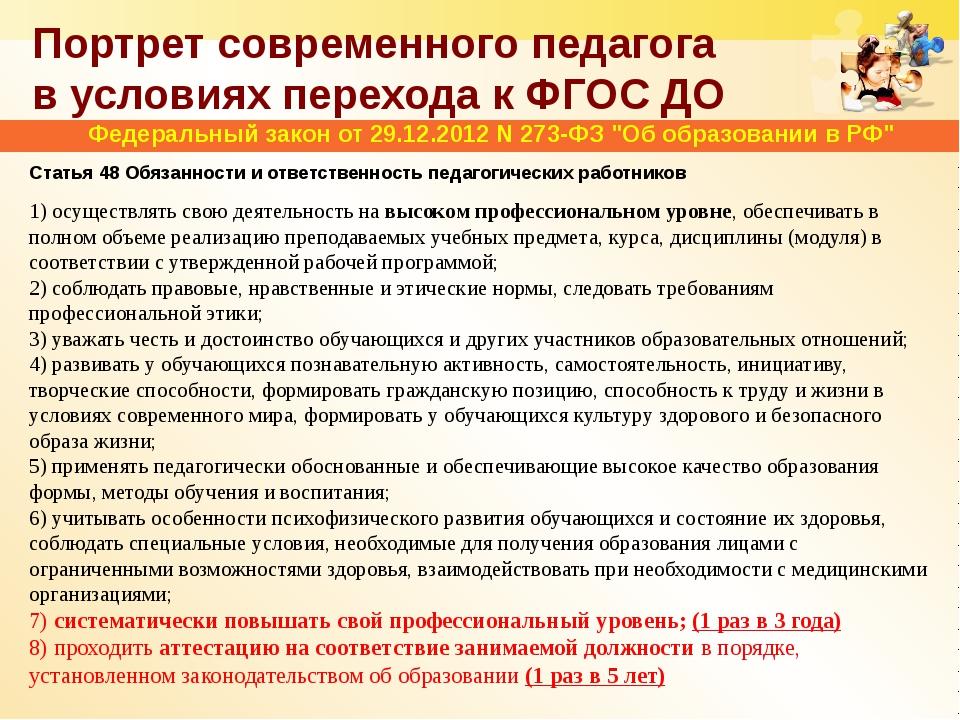 Портрет современного педагога в условиях перехода к ФГОС ДО Федеральный закон...