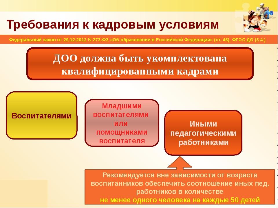 Требования к кадровым условиям ДОО должна быть укомплектована квалифицированн...