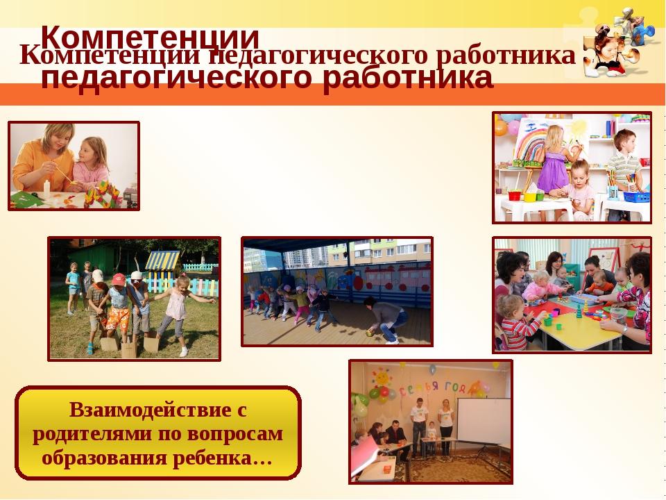 Компетенции педагогического работника Компетенции педагогического работника