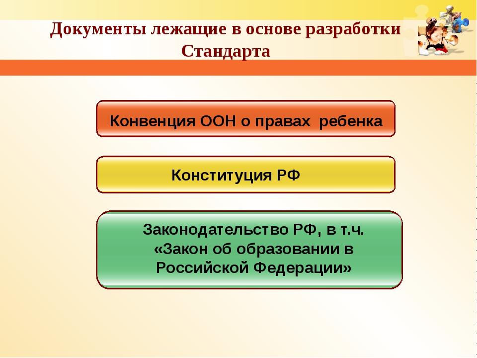Документы лежащие в основе разработки Стандарта Конвенция ООН о правах ребенк...