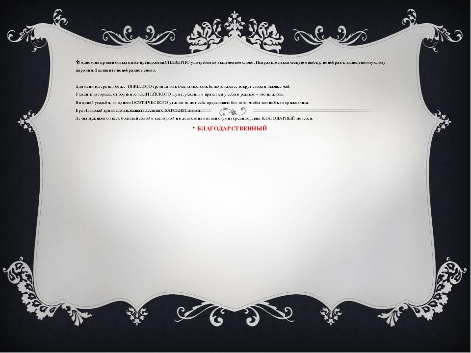 В одном из приведённых ниже предложений НЕВЕРНО употреблено выделенное слово...