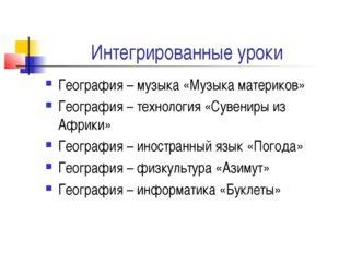 Интегрированные уроки География – музыка «Музыка материков» География – техно