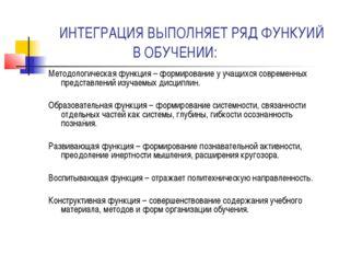 ИНТЕГРАЦИЯ ВЫПОЛНЯЕТ РЯД ФУНКУИЙ В ОБУЧЕНИИ: Методологическая функци