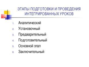 ЭТАПЫ ПОДГОТОВКИ И ПРОВЕДЕНИЯ ИНТЕГРИРОВАННЫХ УРОКОВ Аналитический Установочн