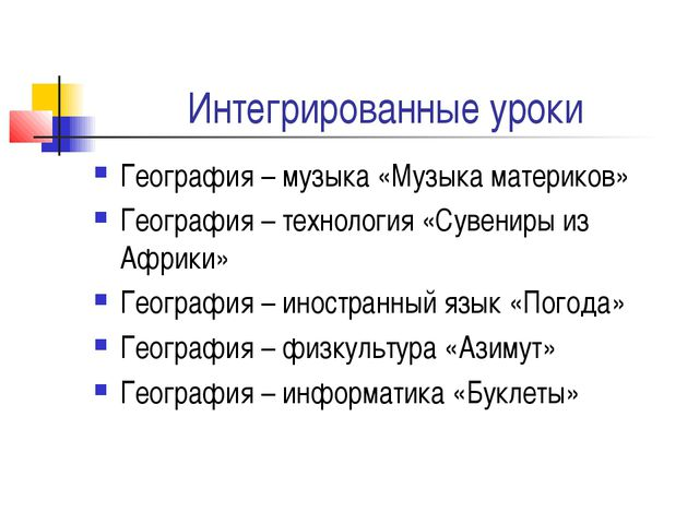 Интегрированные уроки География – музыка «Музыка материков» География – техно...