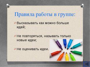Правила работы в группе: Высказывать как можно больше идей; Не повторяться, н