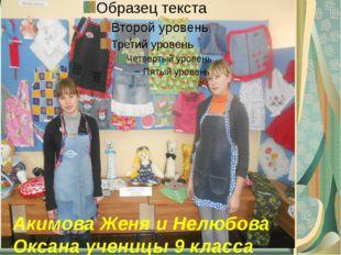 Акимова Женя и Нелюбова Оксана ученицы 9 класса