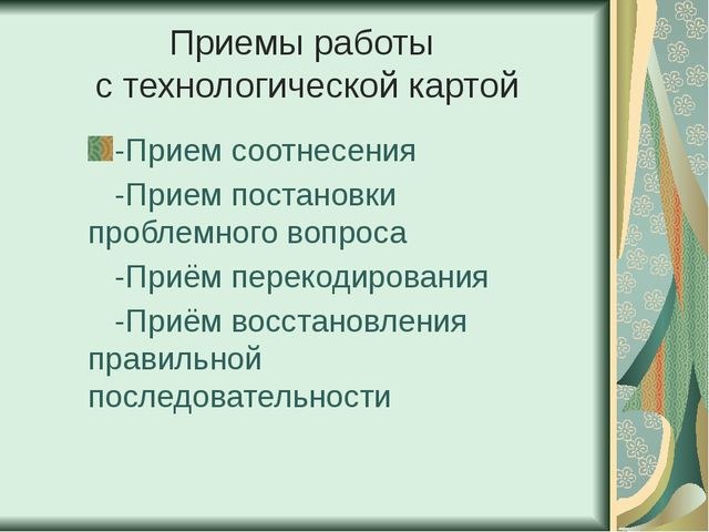 Приемы работы  с технологической картой -Прием соотнесения     -Прием поста...