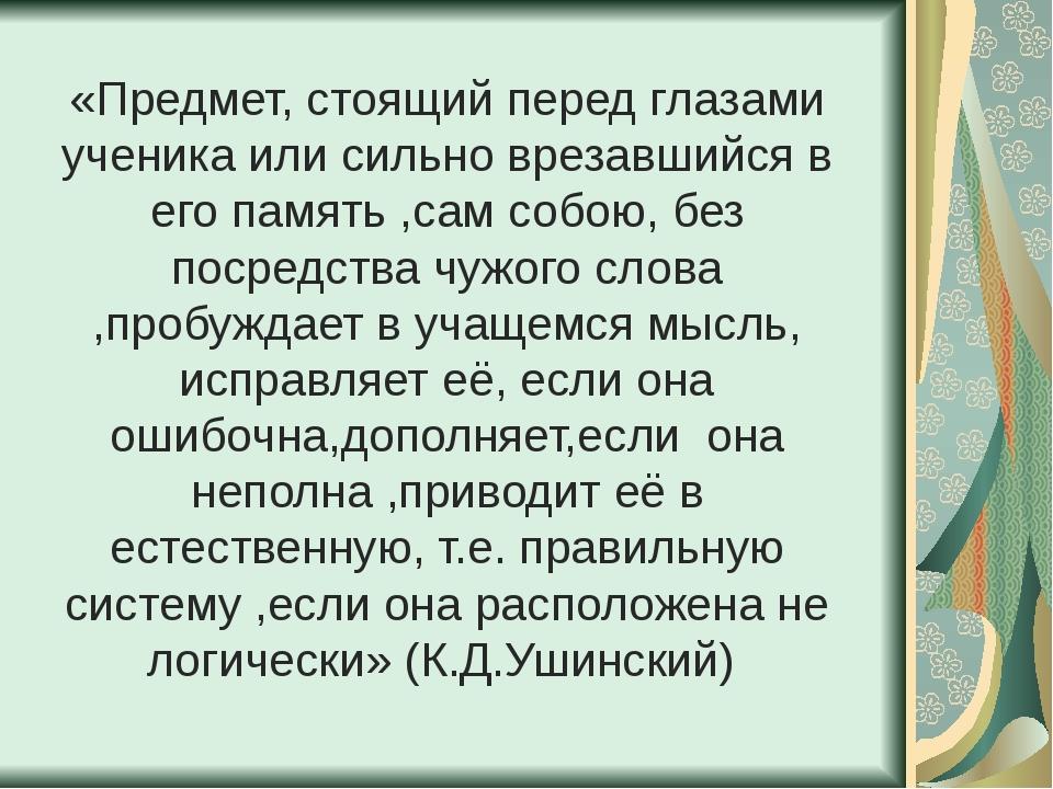 «Предмет, стоящий перед глазами ученика или сильно врезавшийся в его память ,...