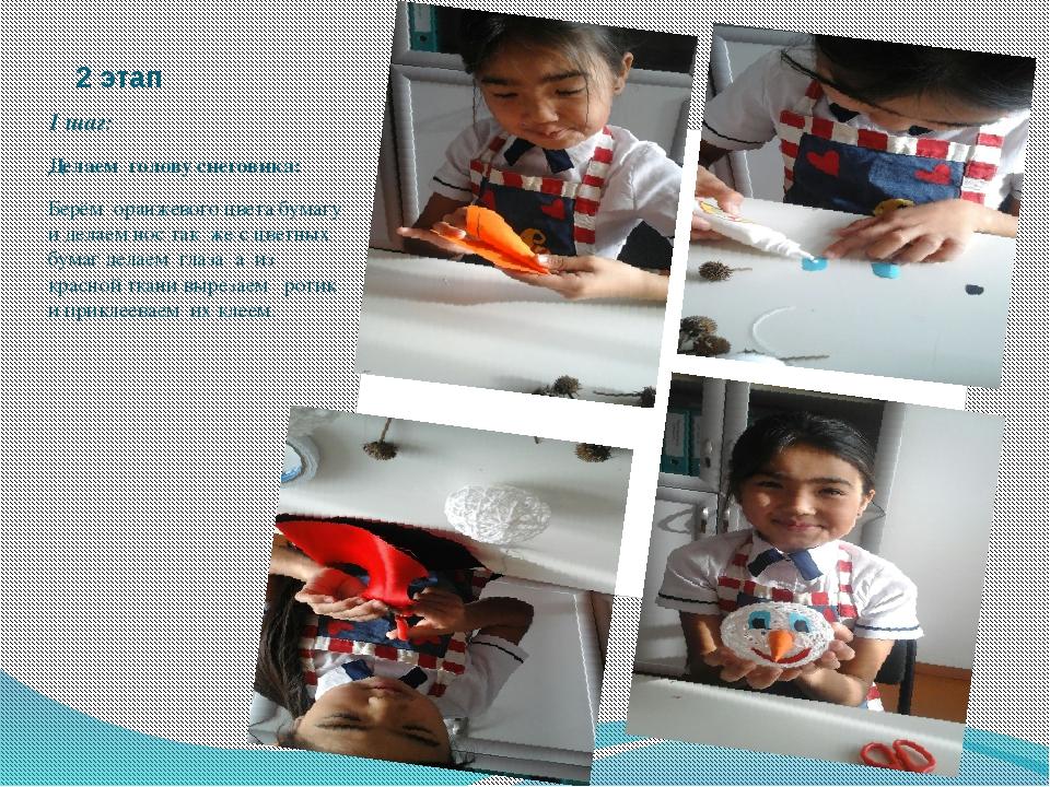 2 этап 1 шаг: Делаем голову снеговика: Берём оранжевого цвета бумагу и делаем...
