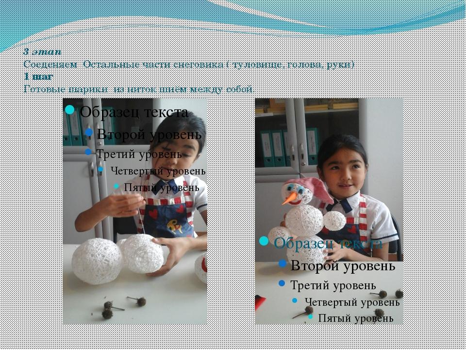 3 этап Соеденяем Остальные части снеговика ( туловище, голова, руки) 1 шаг Го...