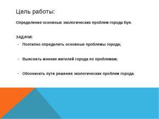 Цель работы: Определение основных экологических проблем города Буя. ЗАДАЧИ: П