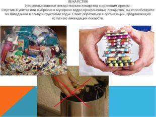 ЛЕКАРСТВА Неиспользованные лекарства или лекарства с истекшим сроком. Спустив