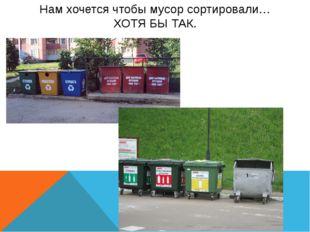 Нам хочется чтобы мусор сортировали… ХОТЯ БЫ ТАК.