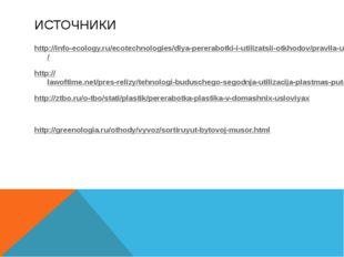 ИСТОЧНИКИ http://info-ecology.ru/ecotechnologies/dlya-pererabotki-i-utilizats