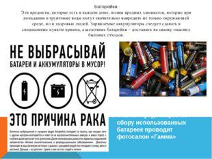 В нашем городе акцию по сбору использованных батареек проводит фотосалон «Га