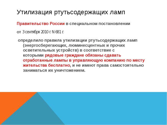 Утилизация ртутьсодержащих ламп Правительство России в специальном постановле...
