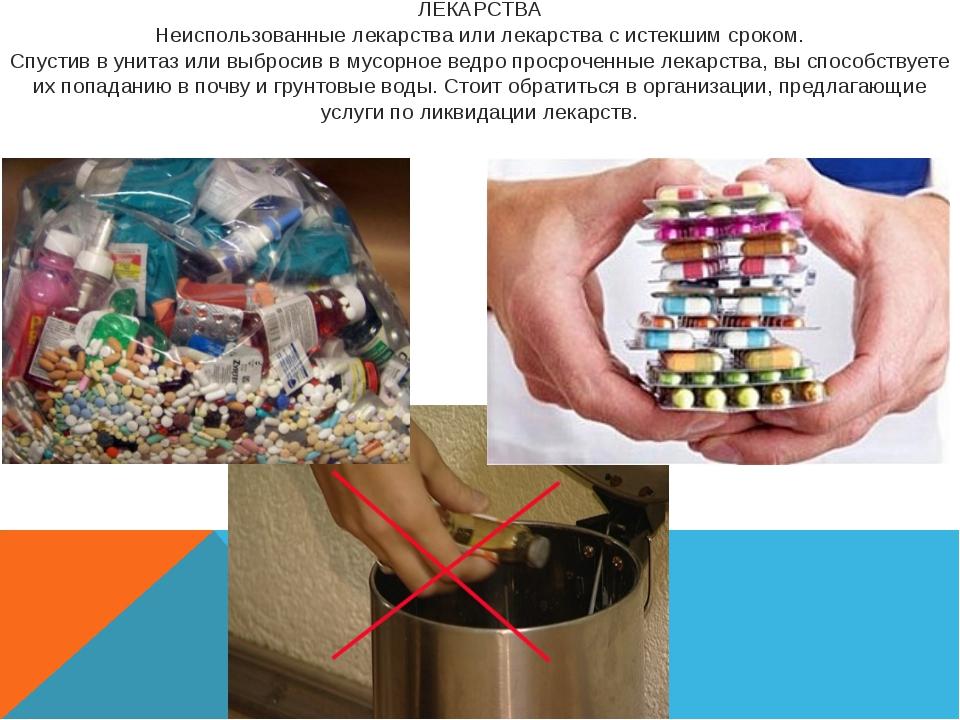 ЛЕКАРСТВА Неиспользованные лекарства или лекарства с истекшим сроком. Спустив...