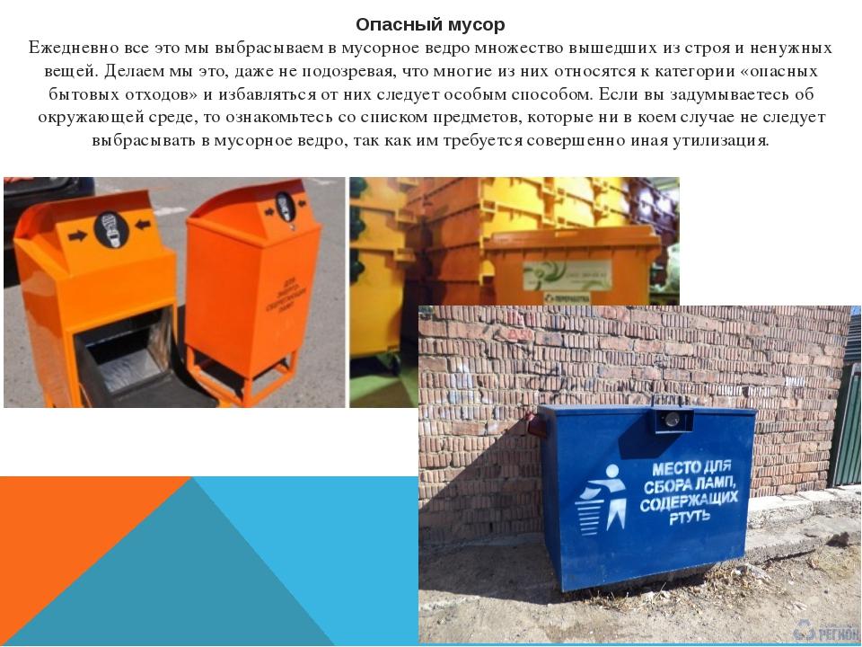 Опасный мусор Ежедневно все это мы выбрасываем в мусорное ведро множество выш...