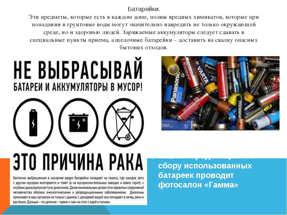 В нашем городе акцию по сбору использованных батареек проводит фотосалон «Га...