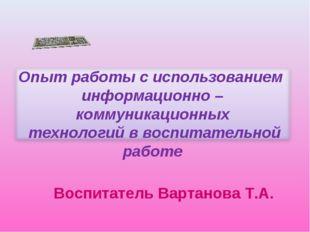 Воспитатель Вартанова Т.А.