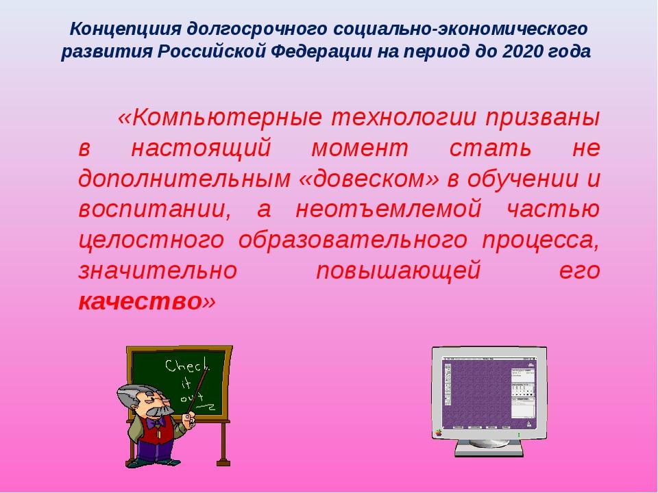 Концепциия долгосрочного социально-экономического развития Российской Федерац...
