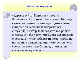 «Здравствуйте. Меня зовут Борис Борисович. Я работаю спасателем. По роду свое