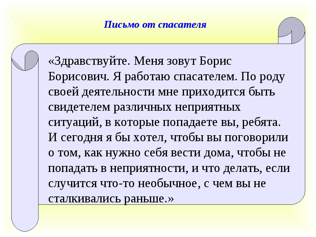 «Здравствуйте. Меня зовут Борис Борисович. Я работаю спасателем. По роду свое...