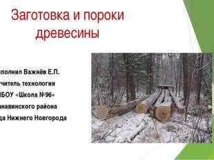 Заготовка и пороки древесины Выполнил Важнёв Е.П. учитель технологии МБОУ «Шк