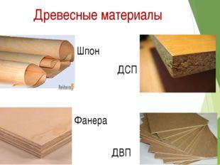 Древесные материалы Шпон Фанера ДСП ДВП