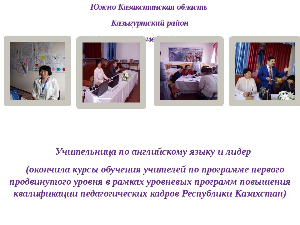 Южно Казакстанская область Казыгуртский район Школа-лицей имени Т.Рыскулова У...