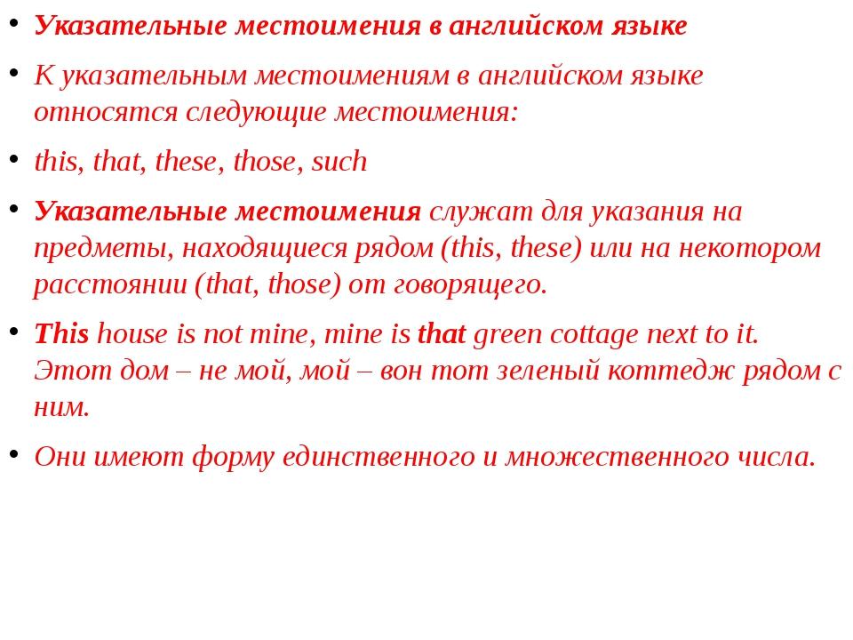 Указательные местоимения в английском языке К указательным местоимениям в анг...