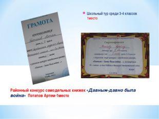 Районный конкурс самодельных книжек «Давным-давно была война» Потапов Артем-1