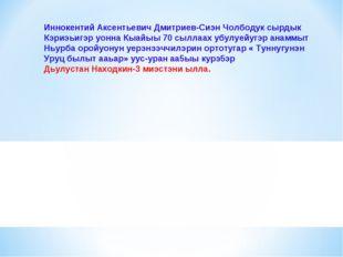Иннокентий Аксентьевич Дмитриев-Сиэн Чолбодук сырдык Кэриэьигэр уонна Кыайыы