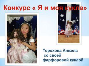 Торохова Анжела со своей фарфоровой куклой