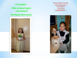 В конкурсе « Мой зеленый друг» участвовала Пестерева Арчылаана