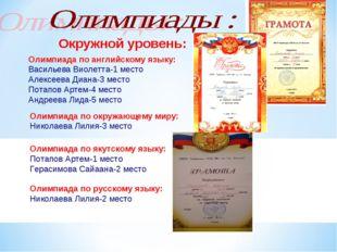 Окружной уровень: Олимпиада по английскому языку: Васильева Виолетта-1 место