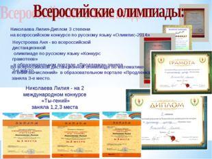 Николаева Лилия-Диплом 3 степени на всероссийском конкурсе по русскому языку