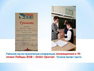 Районная научно-практическая конференция посвященная к 70-летию Победы ВОВ «