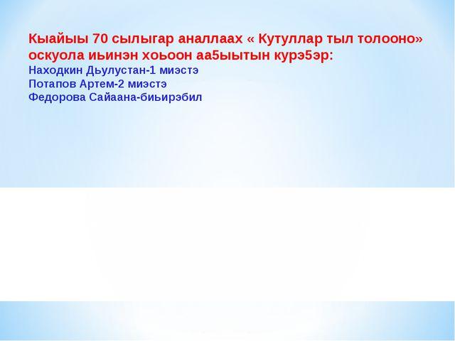 Кыайыы 70 сылыгар аналлаах « Кутуллар тыл толооно» оскуола иьинэн хоьоон аа5ы...