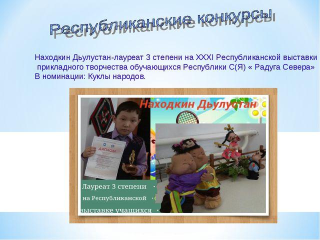 Находкин Дьулустан-лауреат 3 степени на ХХХI Республиканской выставки приклад...