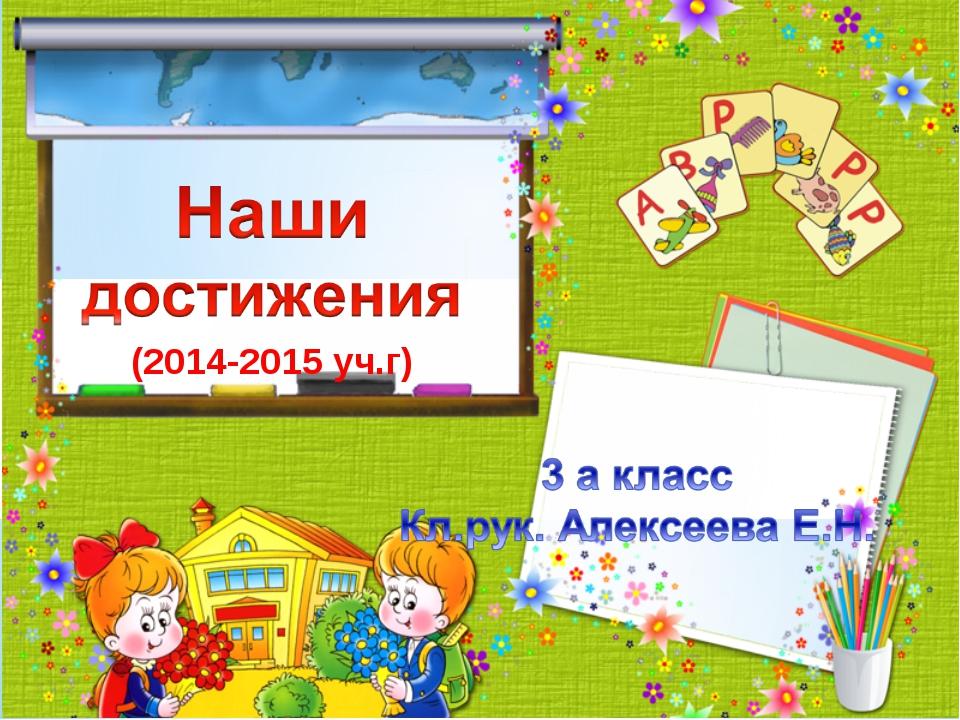 (2014-2015 уч.г)
