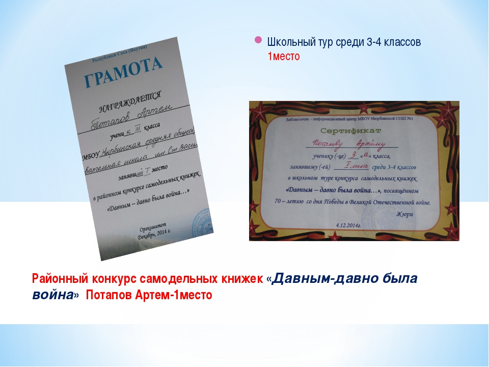 Районный конкурс самодельных книжек «Давным-давно была война» Потапов Артем-1...