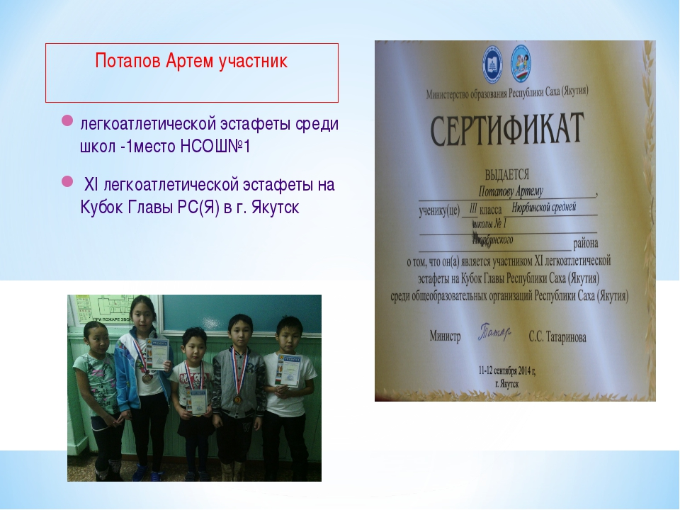 Потапов Артем участник легкоатлетической эстафеты среди школ -1место НСОШ№1 Х...