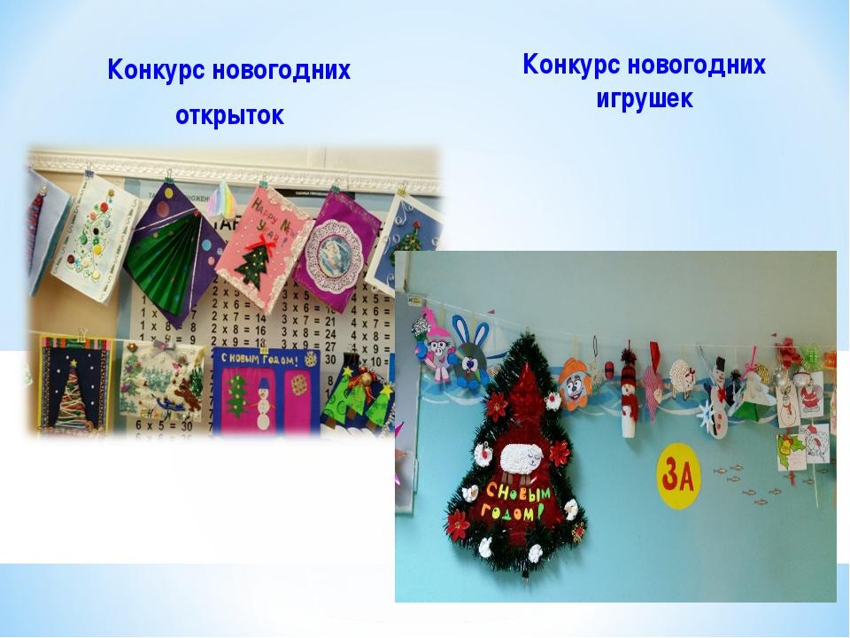 Конкурс новогодних открыток Конкурс новогодних игрушек