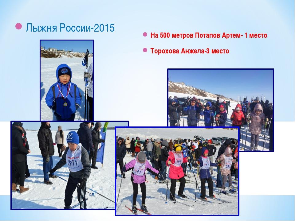 Лыжня России-2015 На 500 метров Потапов Артем- 1 место Торохова Анжела-3 место