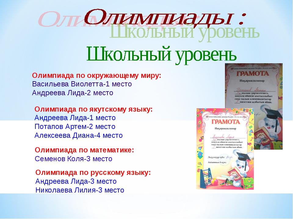 Олимпиада по окружающему миру: Васильева Виолетта-1 место Андреева Лида-2 мес...